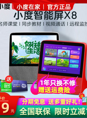 2021新款小度智屏x8家用学习机家电官方向往的生活中餐厅同款小杜