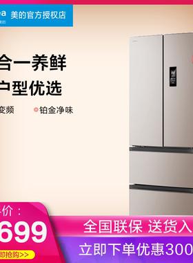 Midea/美的 BCD-319WTPZM(E)法式多门电冰箱变频智能家电无霜节能