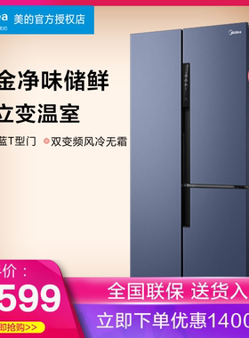 Midea/美的 BCD-443WKPZM(E)对开门家用多门风冷节能智能家电冰箱