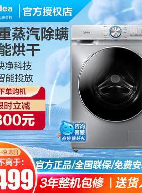 美的洗衣机全自动家用10公斤智能家电滚筒洗烘干机MD100VT57WIDS