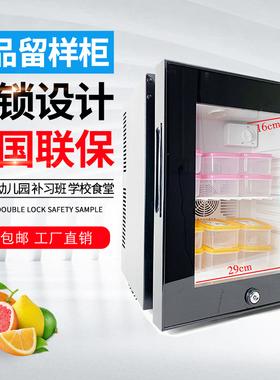 小家电托管班食品留样柜小冰箱带锁冷饮柜省空间62L95L实用餐厅。