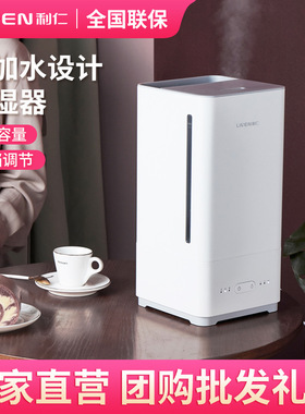 利仁落地式家用空气加湿器办公室智能家电电器恒湿雾化器香薰机