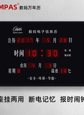 康巴丝LED数码万年历电子钟挂钟客厅创意静音电子钟表日历钟夜光