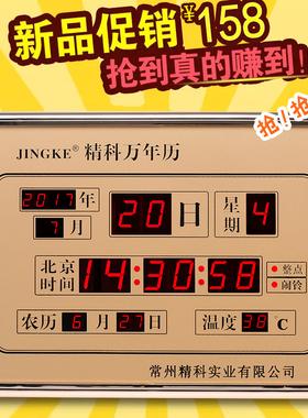 精科万年历客厅家用电子日历钟表现代简约表大气静音数码电子挂钟