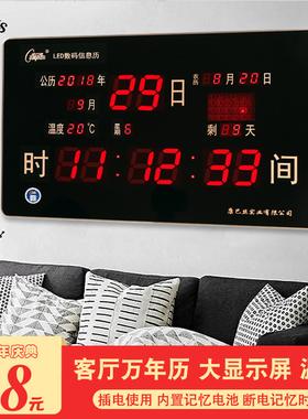 康巴丝数码万年历电子钟时钟日历新款2020年客厅挂墙壁挂挂钟家用