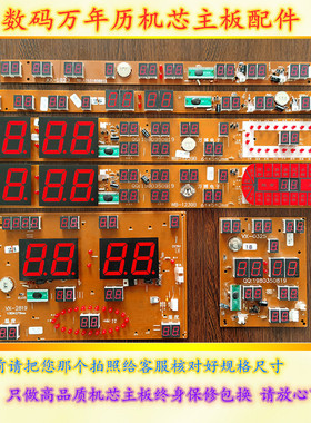 新品数码万年历线路板电子钟机芯主板配件电路板触摸按键器变压器