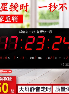 GPS北斗卫星授时LED数码万年历电子钟大屏挂钟台历钟表学校医院