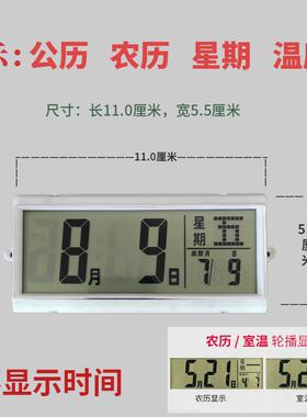 康巴丝北极星霸王日历万年历挂钟显示屏配件数码显示条温度湿度