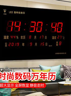 北极星万年历电子钟2019新款LED挂钟客厅家用壁挂数码日历时钟表