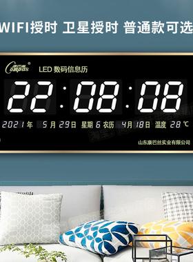 康巴丝电子钟数码万年历2021年新款客厅家用挂钟大字卫星授时wifi