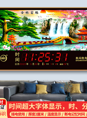 恺利时新款风景电子时钟万年历数码壁挂家用挂钟钟表客厅日历