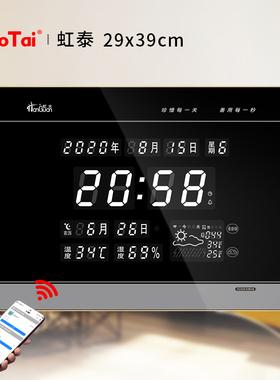 虹泰2021年新款数码万年历电子钟表家用客厅气象预报天气时钟挂墙