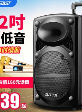 先科512广场舞音响户外12寸移动拉杆音箱蓝牙K歌促销大功率充电带无线话筒超重低音炮有源室外大音量播放器