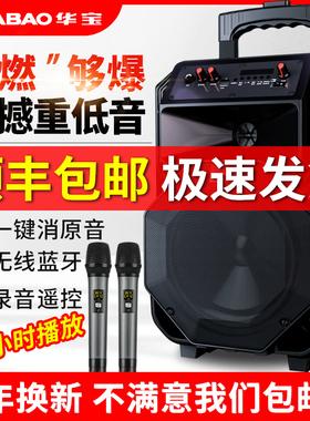 华宝186W广场舞音响无线蓝牙拉杆音箱便携式移动户外无线话筒K歌家用大功率促销超重低音炮大音量充电播放器