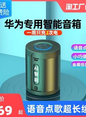 适用huawei华为蓝牙音箱智能小型音响家用低音炮户外迷你无线收款