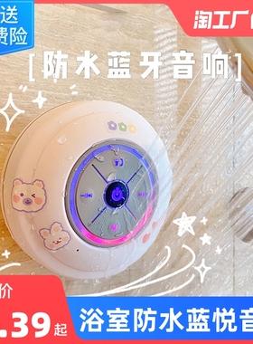 可爱浴室4级防水蓝牙音箱厨房带大吸盘迷你无线便携式小音响户外