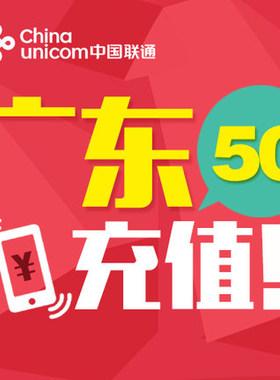 广东联通50元  手机话费充值 快充直充 24小时自动充值