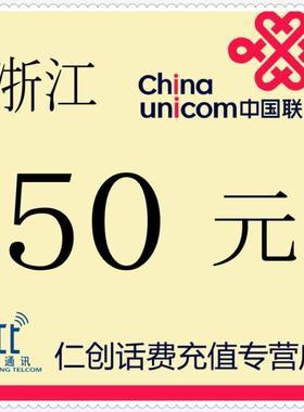 官方浙江联通50元手机话费充值 自动快充即时到帐