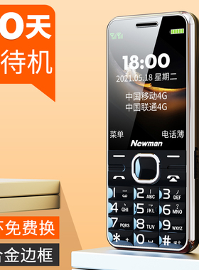 [官方旗舰店]4G全网通纽曼M560正品老年手机超长待机老人机大屏大字大声音男女士电信版学生专用智能按键手机