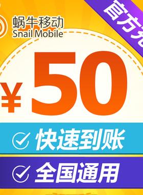 蜗牛移动 官方直充50元手机话费充值免卡充值