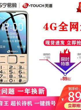 【4G全网通】天语T2 正品老人机超长待机直板按键老年手机大屏大字大声音移动联通版电信男女学生备用功能机