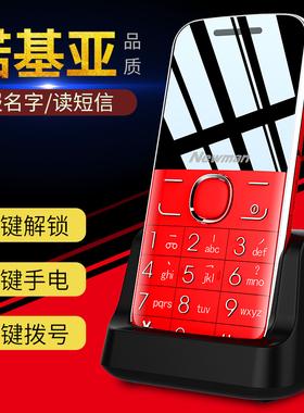 [送座充] 纽曼 M6老人机超长待机正品移动电信版联通4G全网通老年手机大屏大字大声音按键直板功能女学生手机