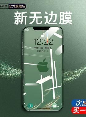 倍思iPhone11钢化膜X苹果12手机ProMax全屏覆盖xs max防偷窥pro适用于max全包边xmax保护ghm抗摔膜十二XR防窥