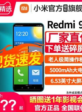 [官方正品/现货速发]Xiaomi/红米9A全网通4G智能手机note9学生老年人备用机智能老人官方旗舰店官网9A