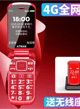 【送座充】4G全网通创星Z9翻盖老人机超长待机正品老年手机大屏大字大声音移动联通电信版按键女款学生手机
