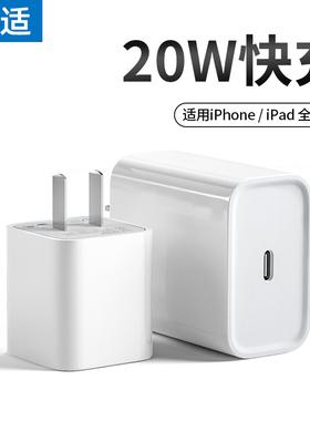 能适 20W快充PD充电器头iphone12pro套装适用苹果11X手机7p平板8Plus一套6s数据线18W原装正品ipad插头单头xr