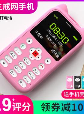 关爱心G2儿童手机 小学生手机只可以打电话4G迷你卡通可爱非智能电信男女高中生初中生专用戒网瘾卡片老年机