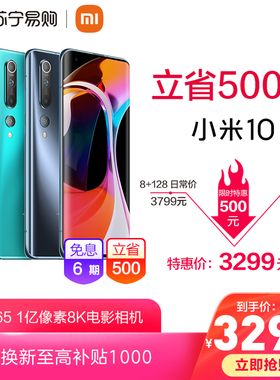 【限时享6期免息】Xiaomi/小米 小米10 5G旗舰新品骁龙865 1亿像素智能拍照小米官方旗舰正品5g手机全网通