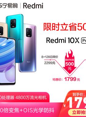 【直降500】Redmi 10X Pro 5G手机天玑820红米10XPro智能游戏学生手机redmi小米官方旗舰正品note9