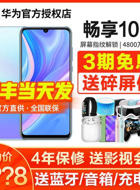 【顺丰当天发/3期免息】Huawei/华为畅享10S手机华为官方旗舰店正品畅享20se新品10Plus千元手机官网直降
