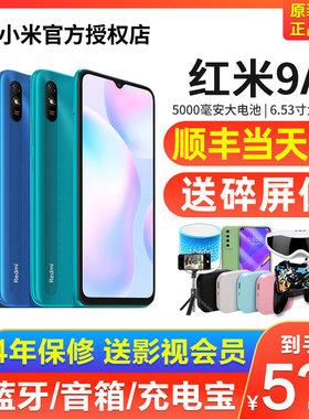 Xiaomi/小米 Redmi 9A 红米9a新手机note9官方旗舰店官网8a 9pro