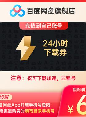 【填登录手机号】百度网盘24小时极速下载券云盘1天卡单次下载