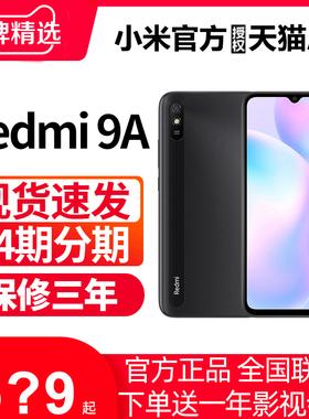 【急速发/送屏碎险】Xiaomi/小米红米9A全网通4G智能手机红米note学生老年人备用机官方旗舰店官网Redmi 9A
