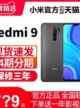 【779起/现货速发】Xiaomi/小米 红米9新品手机官方旗舰店官网正品5020mAh大电量大屏游戏备用老人redmi9a