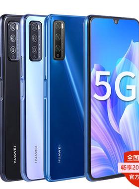 当天发!分期免息 Huawei/华为畅享20Pro 5G手机6.5英寸4800万三摄超级快充官方旗舰店正品官网鸿蒙plus优畅享