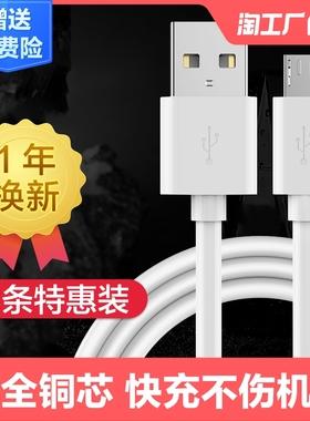 安卓数据线usb充电器线闪充适用华为荣耀小米oppo三充电线手机线
