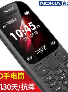 4G全网通Nokia/诺基亚新105大字大声联通直板按键老人机超长待机功能机经典款老年机学生儿童备用迷你小手机