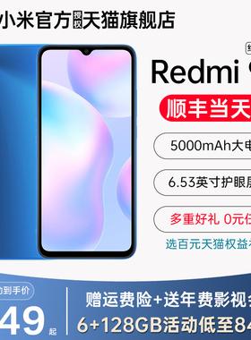 【顺丰速发】Xiaomi/小米红米9A 全网通4G手机大电池学生智能备用老年机小米官方旗舰店官网红米Redmi 9A正品
