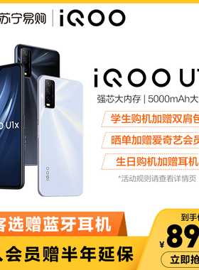 【老客选赠蓝牙耳机】vivo iQOO U1x全新正品高通游戏拍照千元大电池学生老人智能手机官方正品