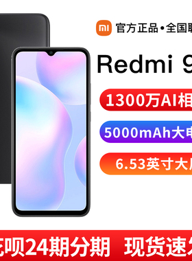 【现货速发】Xiaomi/小米 Redmi/红米 红米9A手机4+64GB官方旗舰店正品4G+全网通