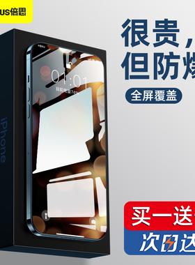 倍思 iPhone12钢化膜苹果12promax手机11pro防窥膜全屏覆盖适用于Pro防偷窥max保护XS隐私XR贴膜mini屏保ip