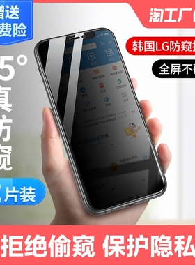 iphone11防窥钢化膜苹果11promax防偷窥pro防窥屏max偷窥手机全屏