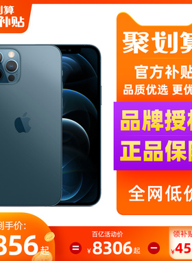 【百亿补贴到手价7856起】苹果12手机iPhone 12 Pro苹果手机官方正品国行5G版iMax苹果12旗舰店手机