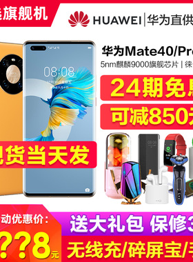 当天发【24期免息可减850】Huawei/华为 Mate 40 pro 5G手机官方旗舰店正品mate50鸿蒙40e官网直降p50系统M40