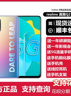 现货加急发出realme 真我Q2 Pro 5G手机realmeq2pro手机realmeq2i