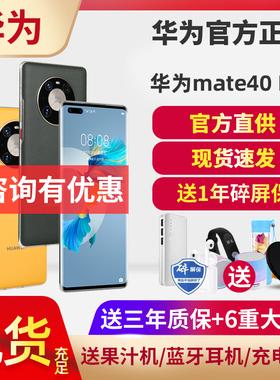 【现货当天发】 华为mate40 Huawei/华为 Mate 40 pro+手机保时捷